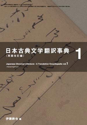 日本古典文学翻訳事典1