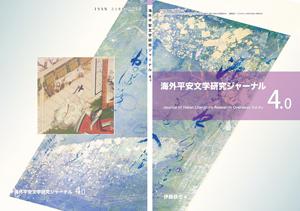 海外平安文学研究ジャーナルvol.4.0